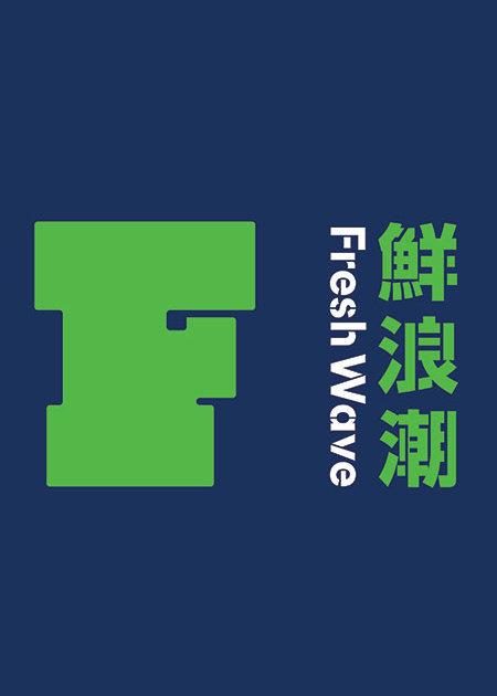 HONG KONG FRESH WAVE (3 SHORTS)